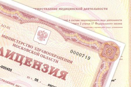 Порядок лицензирования медицинской деятельности: как получить лицензию