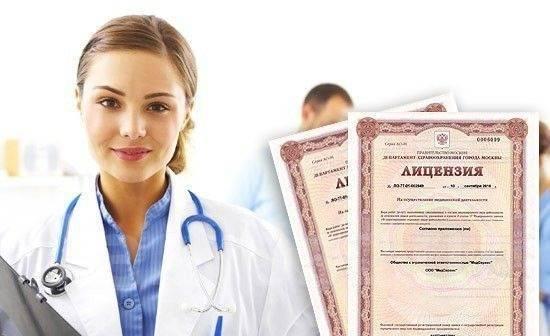 Что проверяют при лицензировании медицинской деятельности