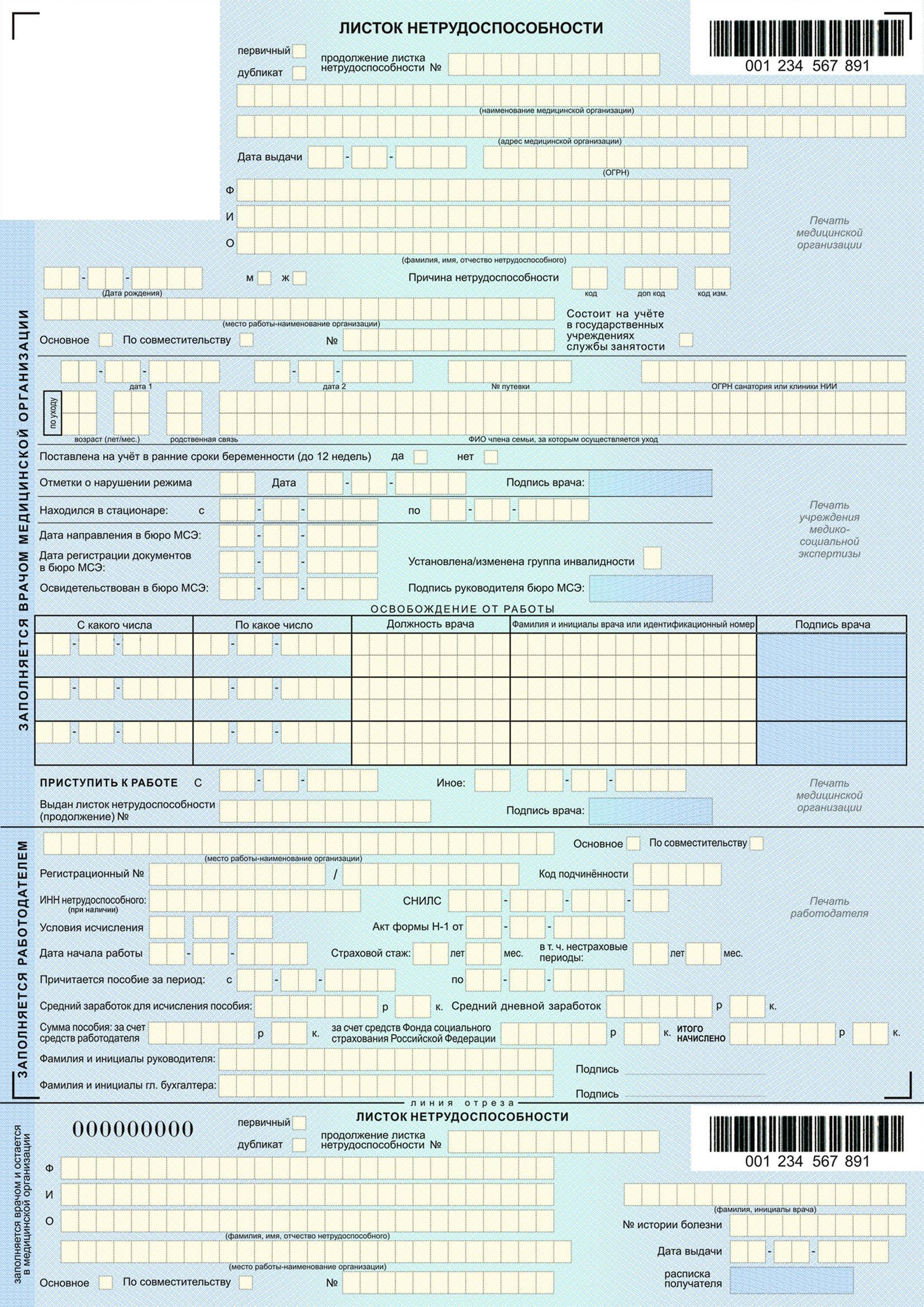 Правила оформления листка нетрудоспособности: сведения о диагнозе