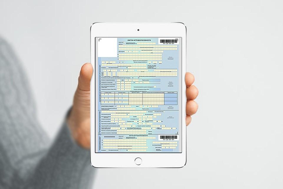 Оформление электронного листка нетрудоспособности: условия и порядок
