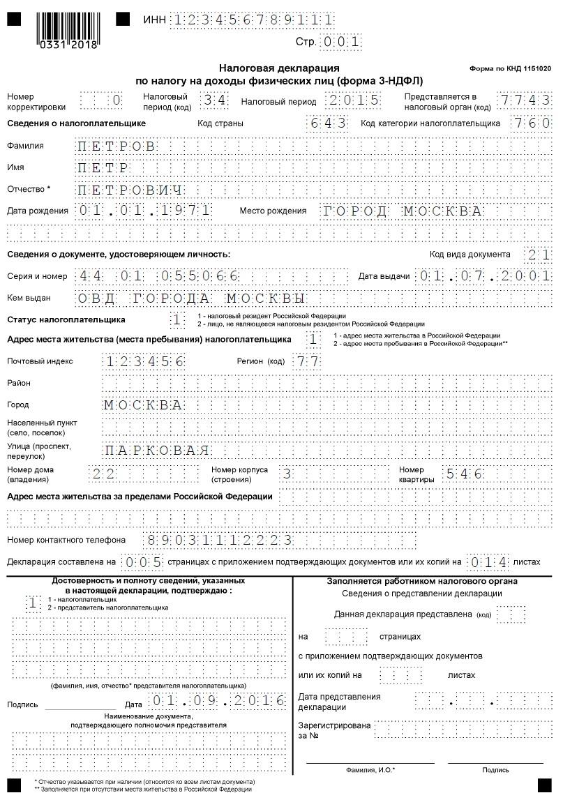 Порядок заполнения 3-НДФЛ для налогового вычета за лечение