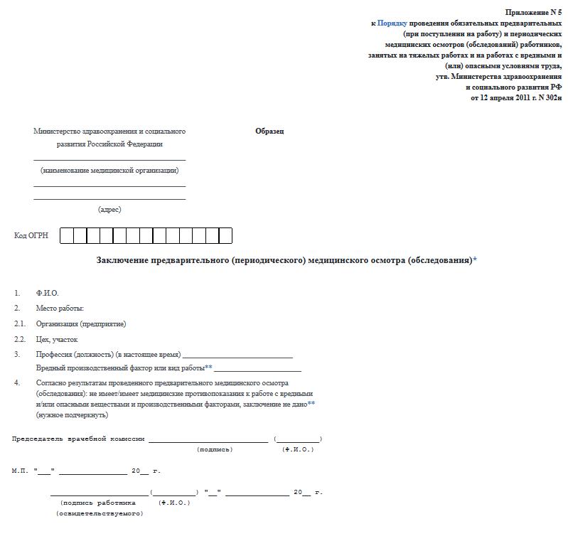 Бланк заключения предварительного медицинского осмотра