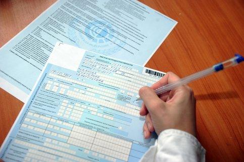 Бланк заявления о выплате пособия по временной нетрудоспособности