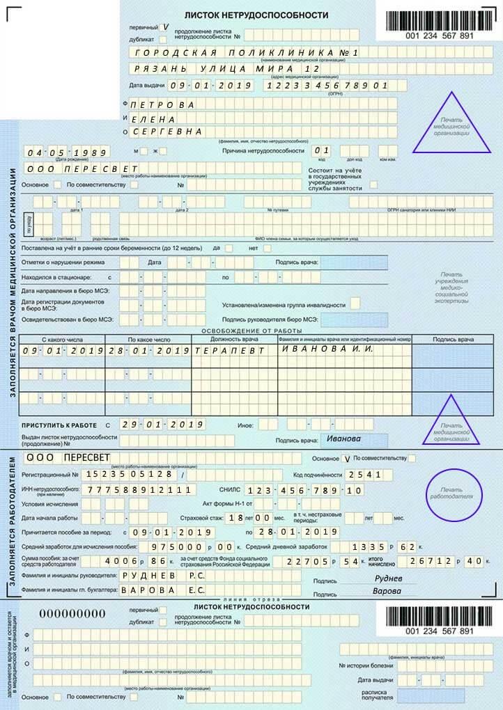 Заполнение листка нетрудоспособности из МРОТ: образец