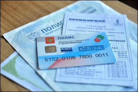 Перечень документов для оформления полиса обязательного медицинского страхования