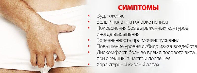 Признаки молочницы у мужчин и как ее лечить