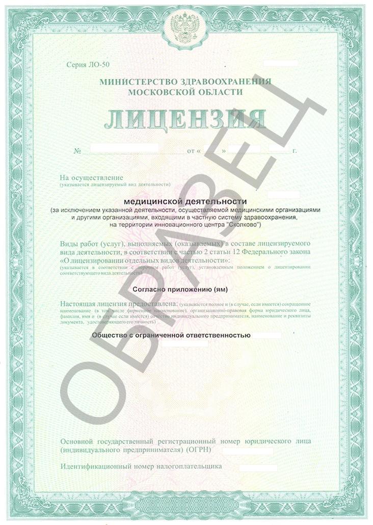 Как получить лицензию на массажный кабинет: виды массажа для лицензирования