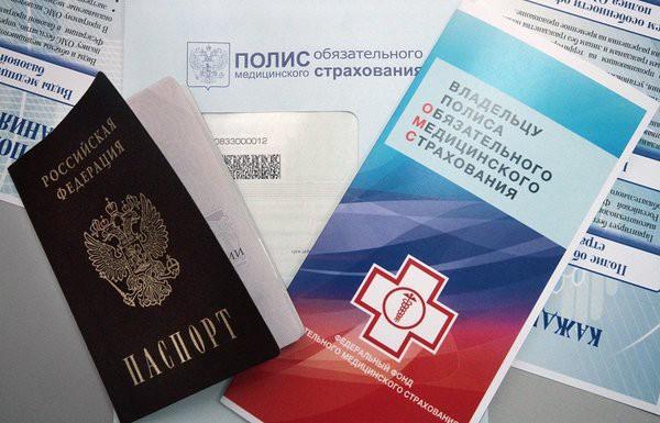 Основные виды, субъекты и объекты медицинского страхования в РФ