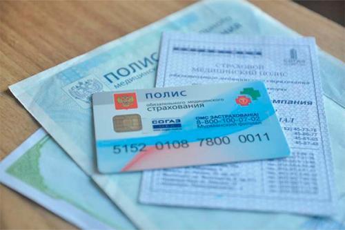 Как получить страховой полис медицинского страхования для иностранных граждан